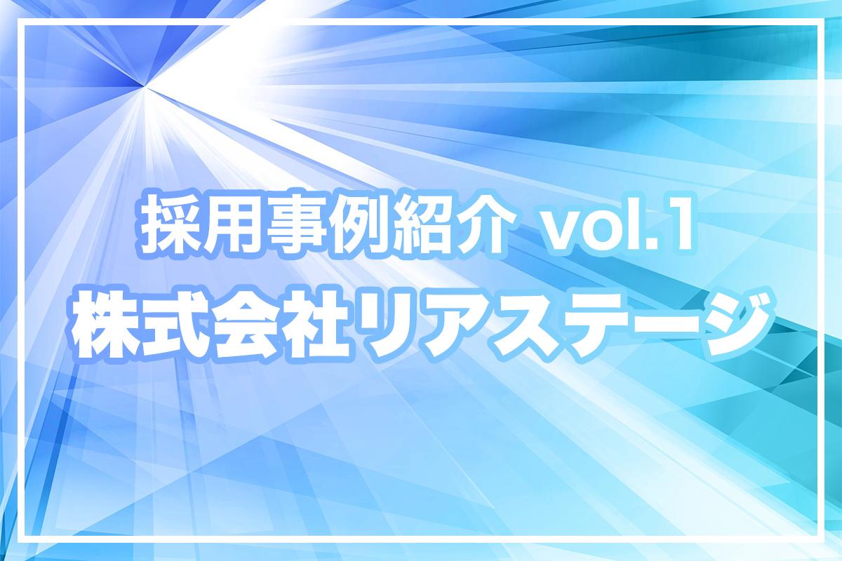 【採用事例Vol.1】株式会社リアステージの採用活動について