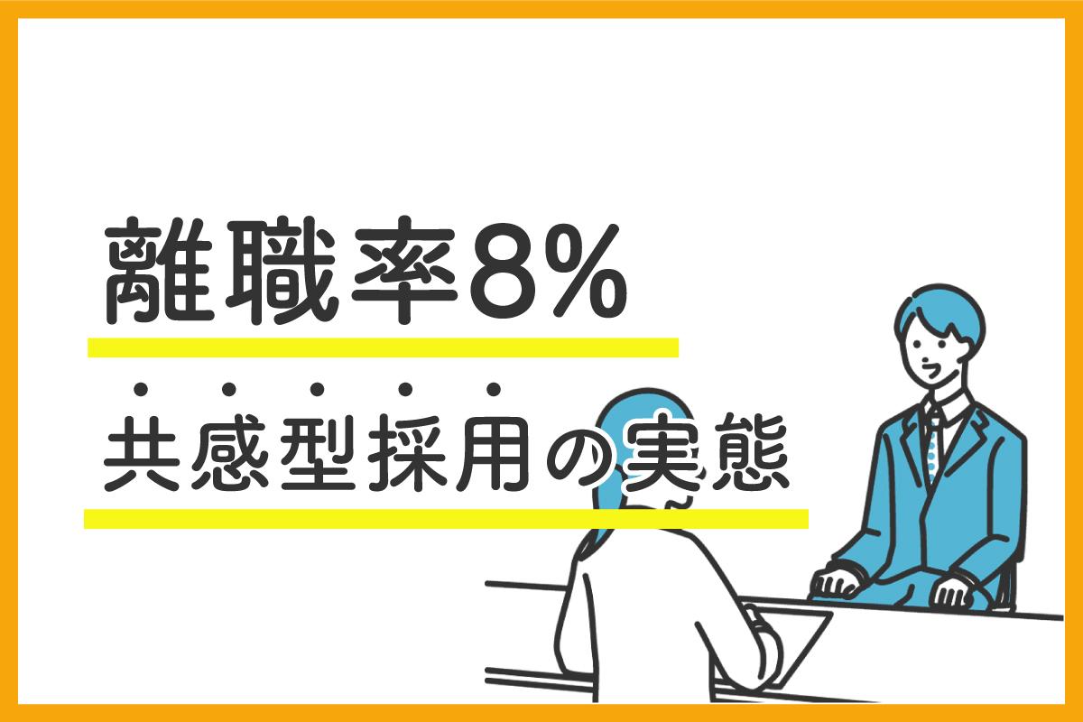【採用事例vol.3】離職率8%!共感型採用の実態